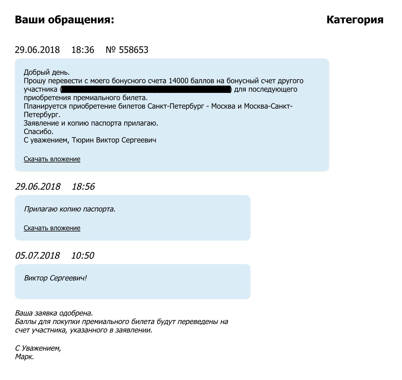 Одобрение моей заявки. Надеюсь, «РЖД-бонус» скоро научится принимать такие заявления через интернет, чтобы не надо было заморачиваться со сканированием