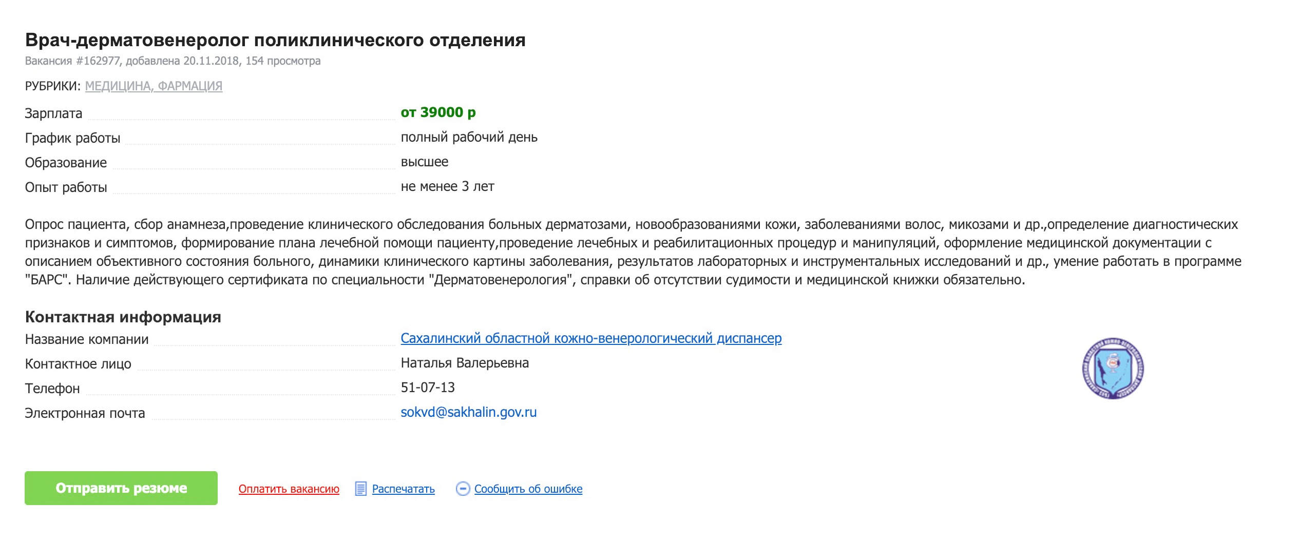 Врачу-дерматовенерологу предлагают 39 000<span class=ruble>Р</span>