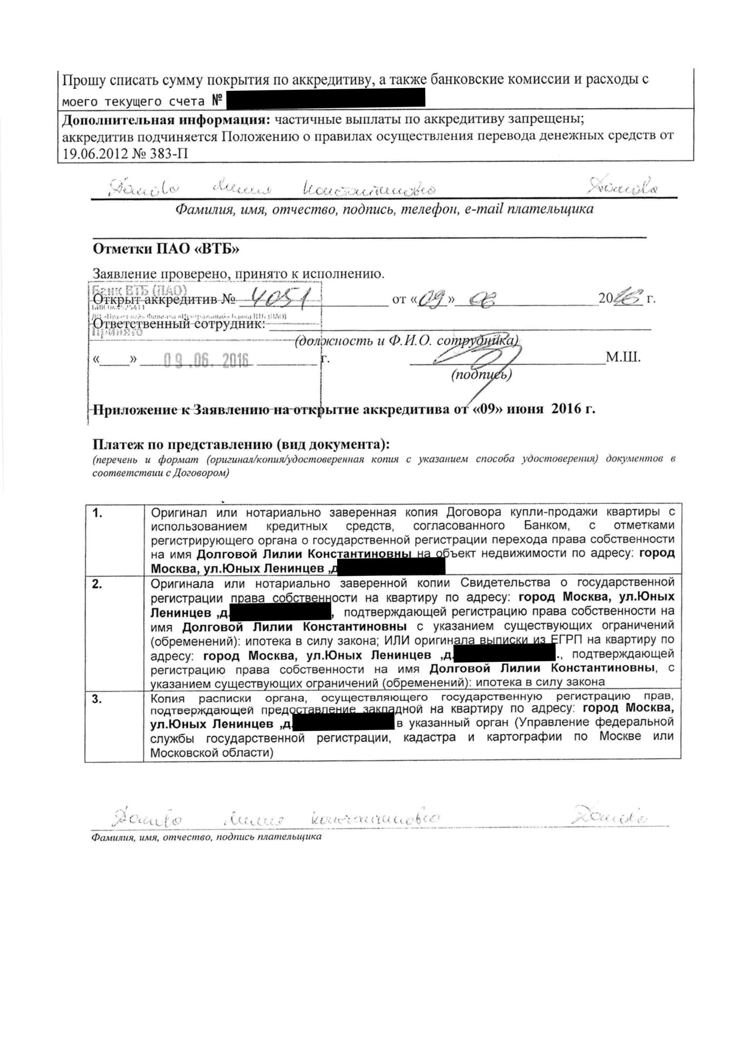 Так выглядит заявление на открытие аккредитива. Оно подтверждает ваши расходы на покупку квартиры. Сохраните заявление, если планируете потом получать налоговый вычет