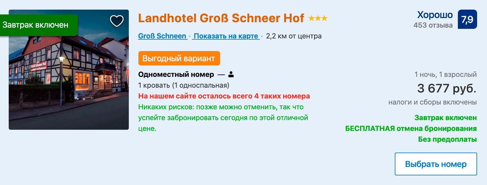 Цены в гостиницах неподалеку начинаются от 3500<span class=ruble>Р</span> за ночь