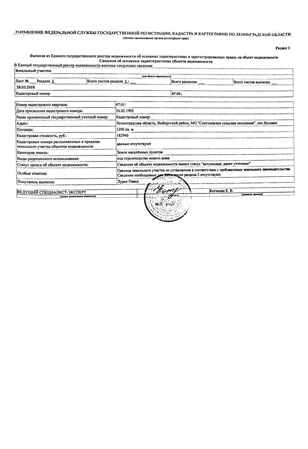 Выписка из ЕГРН на участок. На первой странице указан адрес, кадастровый номер, площадь, разрешенное использование