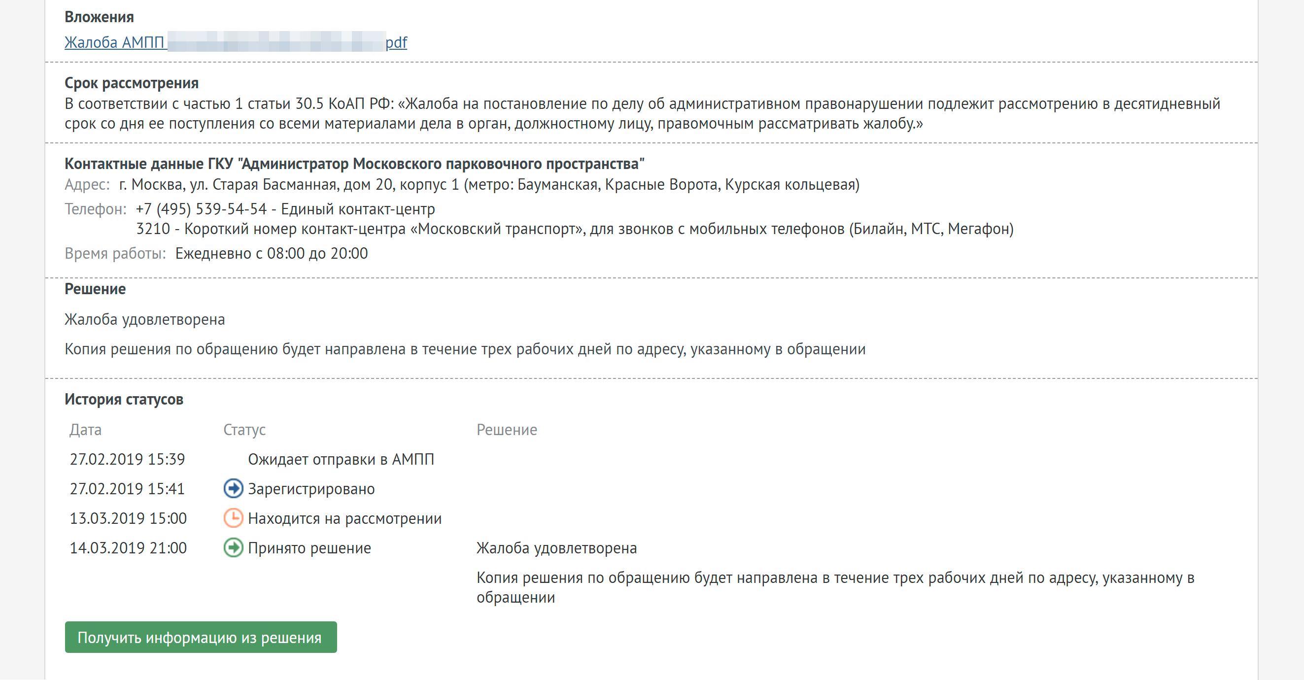 История рассмотрения заявки на портале «Автокод»