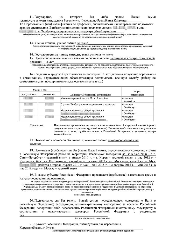 Образец заявления об участии в государственной программе переселения