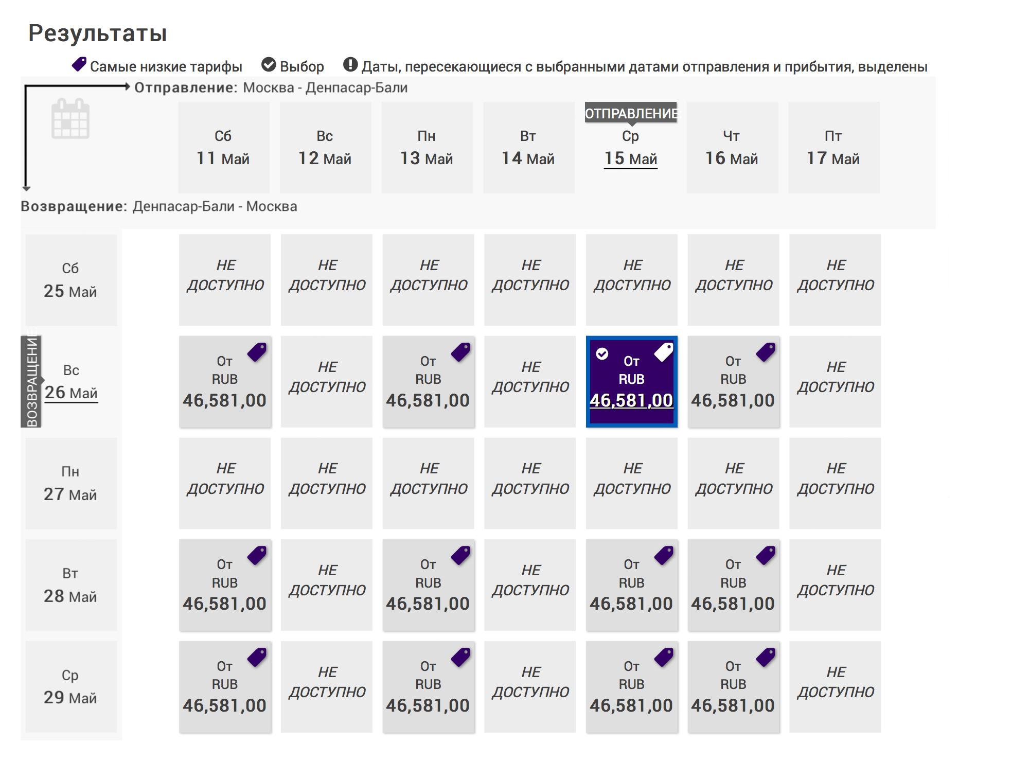 На сайте тайских авиалиний удобный календарь по датам