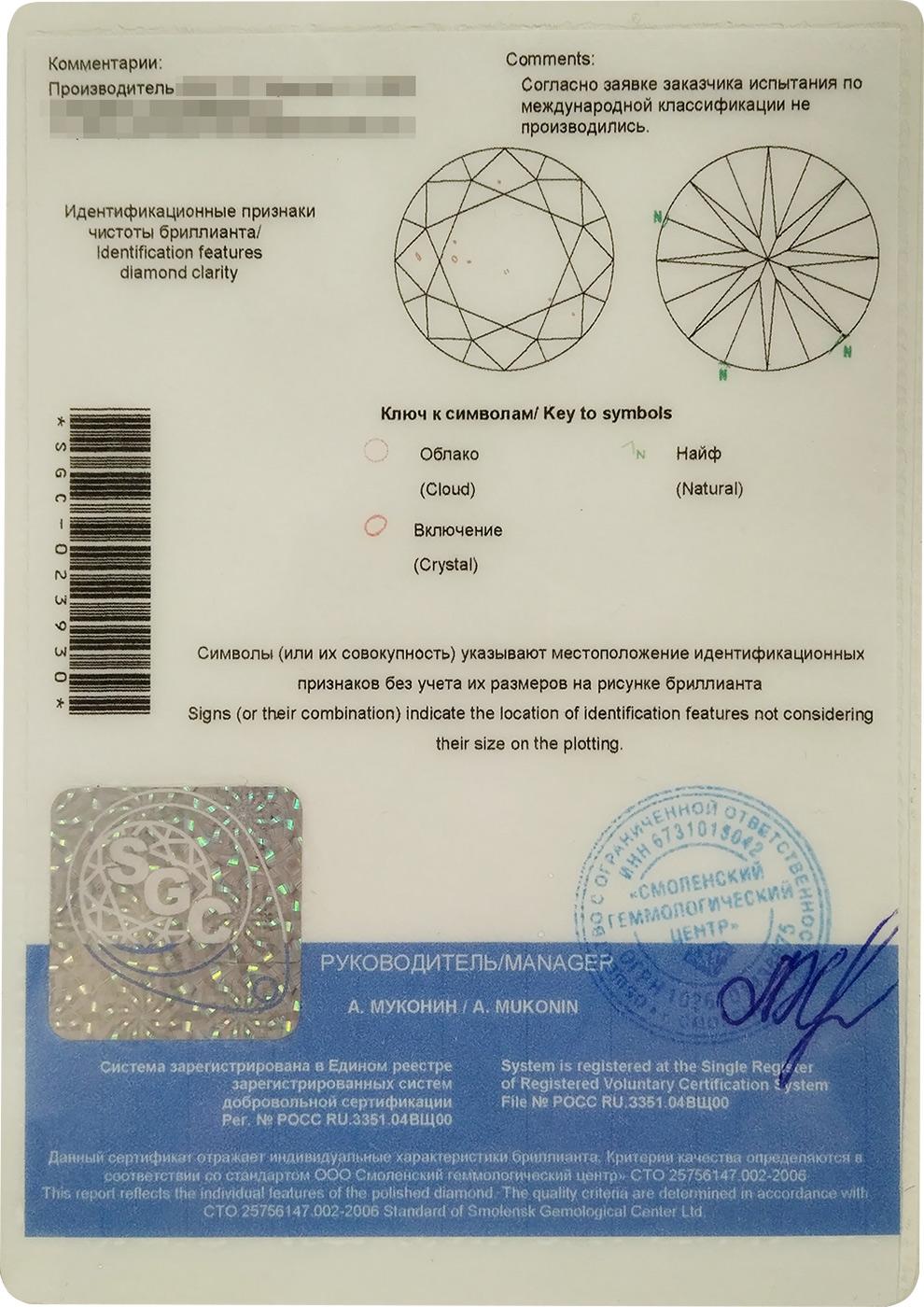 Сертификат на купленный мною бриллиант
