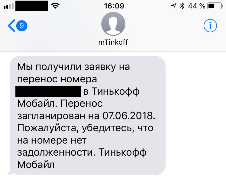 На третий день после обращения новый оператор обязан сообщить дату и время переноса номера