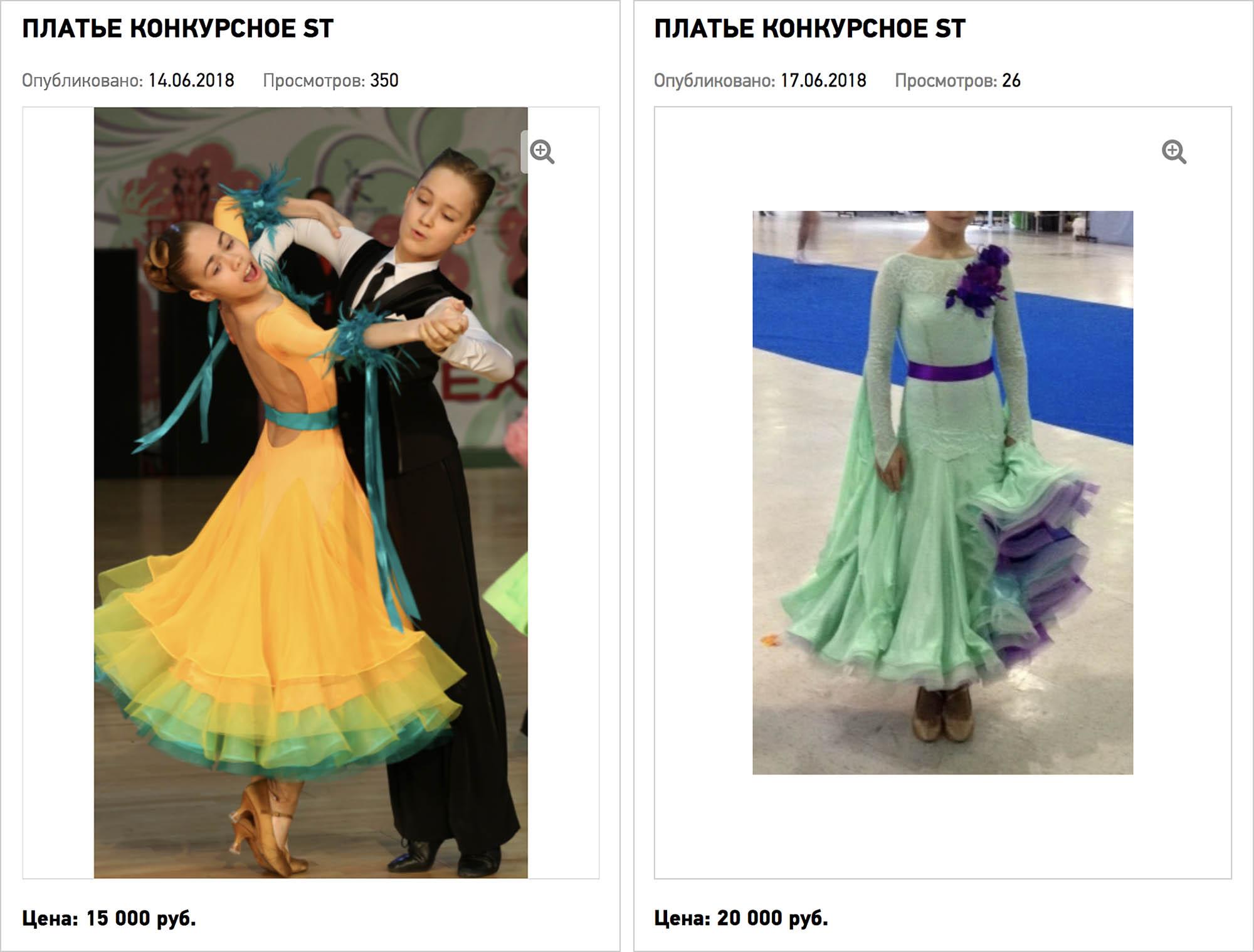 Бывают подержанные платья и за 15—20 тысяч рублей. Источник: dancesport.ru