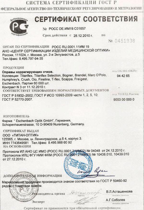 Сертификат соответствия, который должен быть у каждого продавца. Вместо него допускается декларация о соответствии