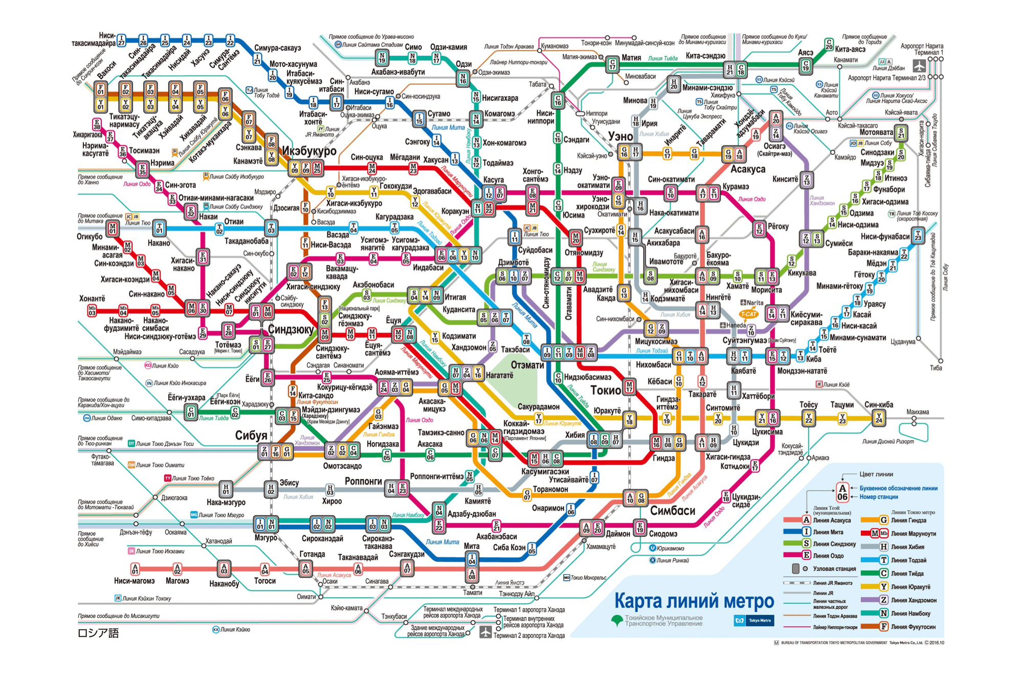 Плотная сеть станций метро пронизывает весь город. От одной станции до другой пешком около 25 минут