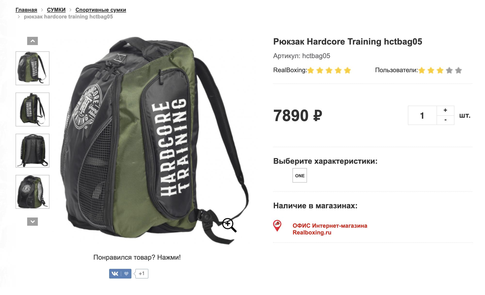 Рюкзак для&nbsp;боксеров за 7890<span class=ruble>Р</span>