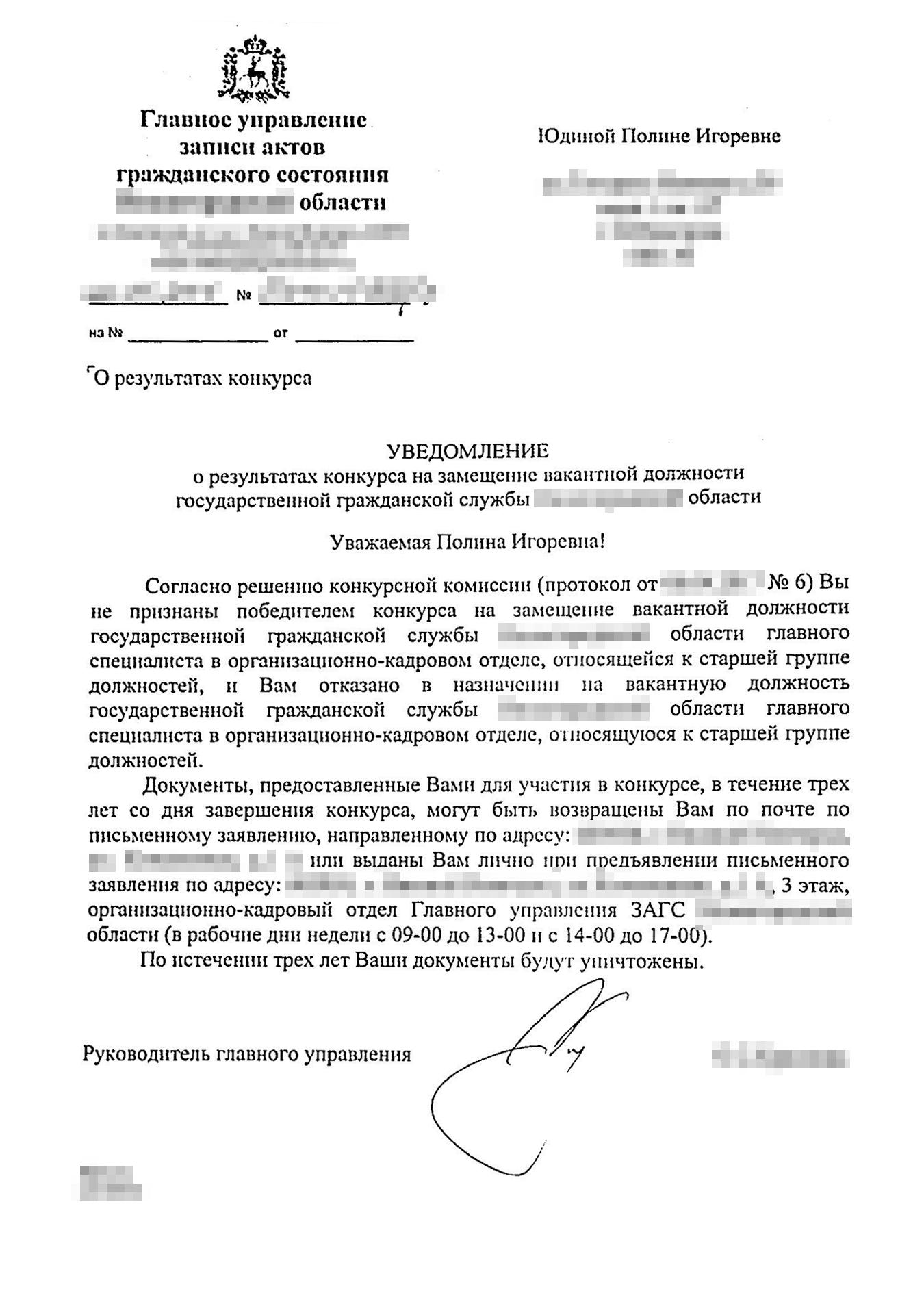 Такое письмо с отказом пришло мне. Причины отказа оставили в секрете