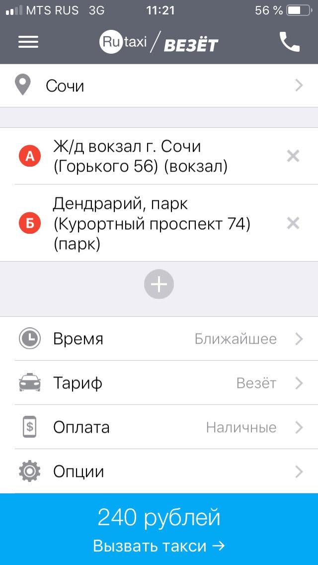 Цены на такси из приложения «Рутакси»