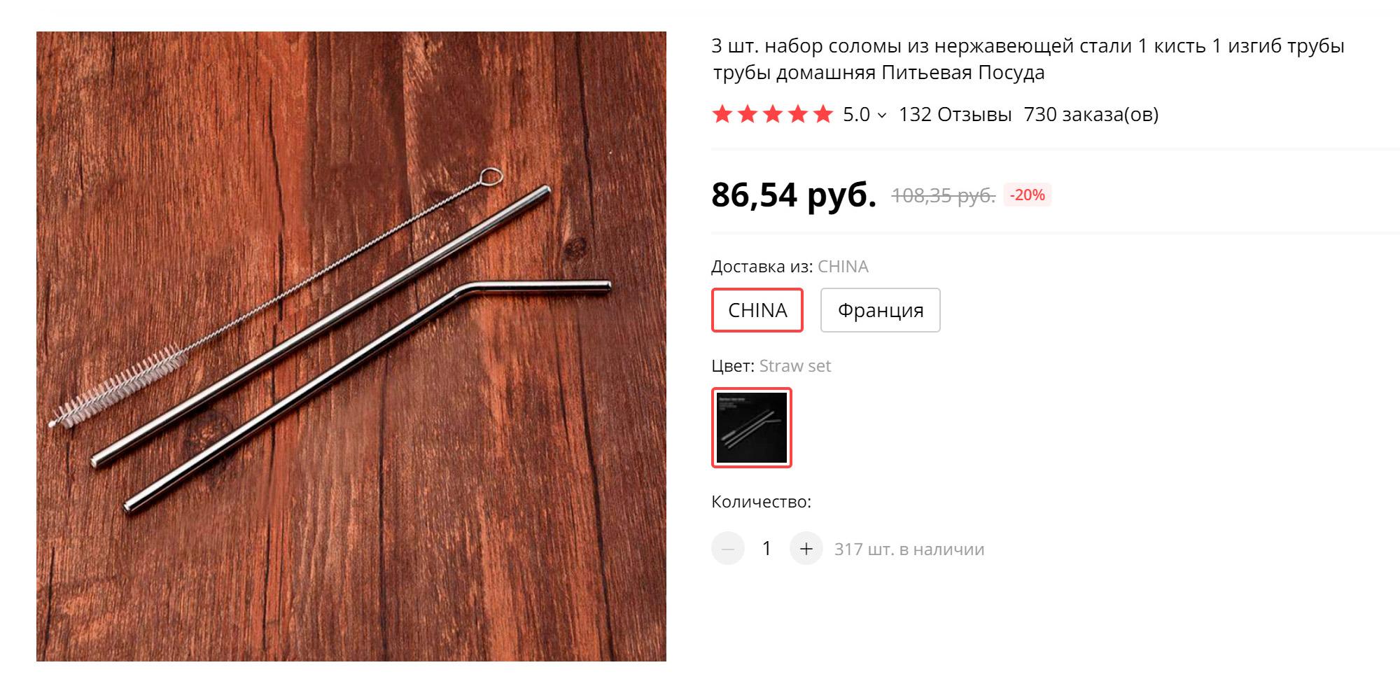 Такая&nbsp;же трубочка на «Алиэкспрессе» — 68<span class=ruble>Р</span>, это почти в три раза дешевле