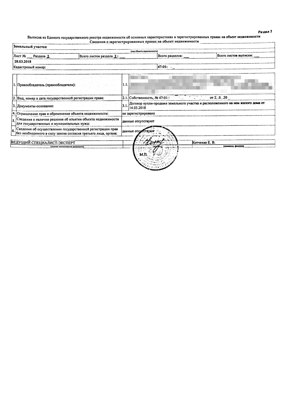 На второй странице выписки указано, кто собственник и на каком основании