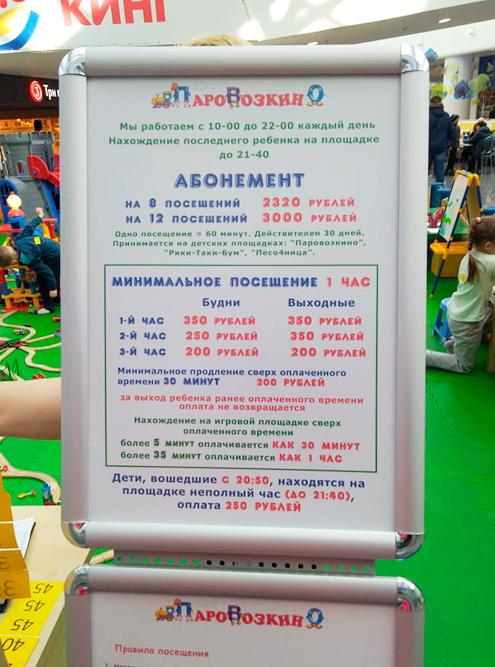 Стоимость посещения детских игровых комнат в Москве