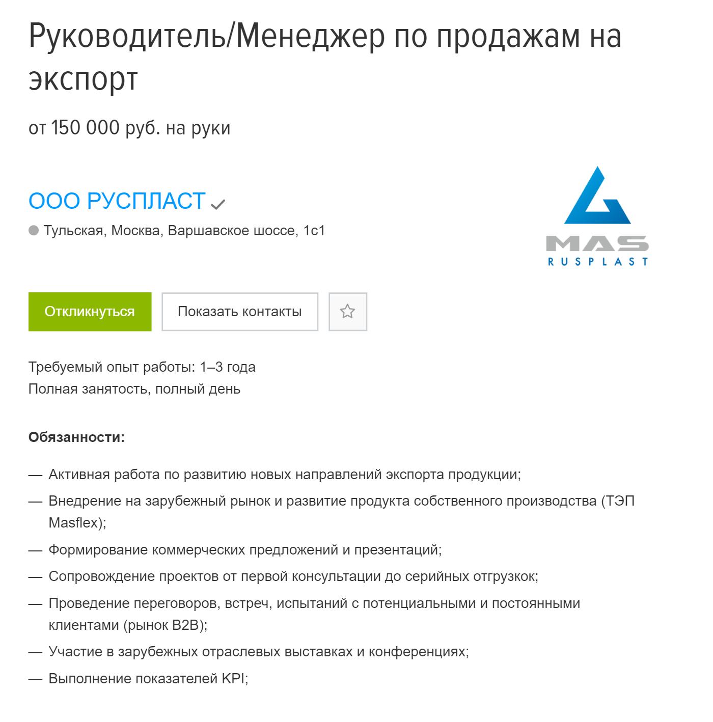 Работодатель из Москвы обещает менеджеру по экспорту от 150 000<span class=ruble>Р</span> в месяц и регулярные командировки за границу. Нужен свободный английский и опыт в продажах&nbsp;B2B