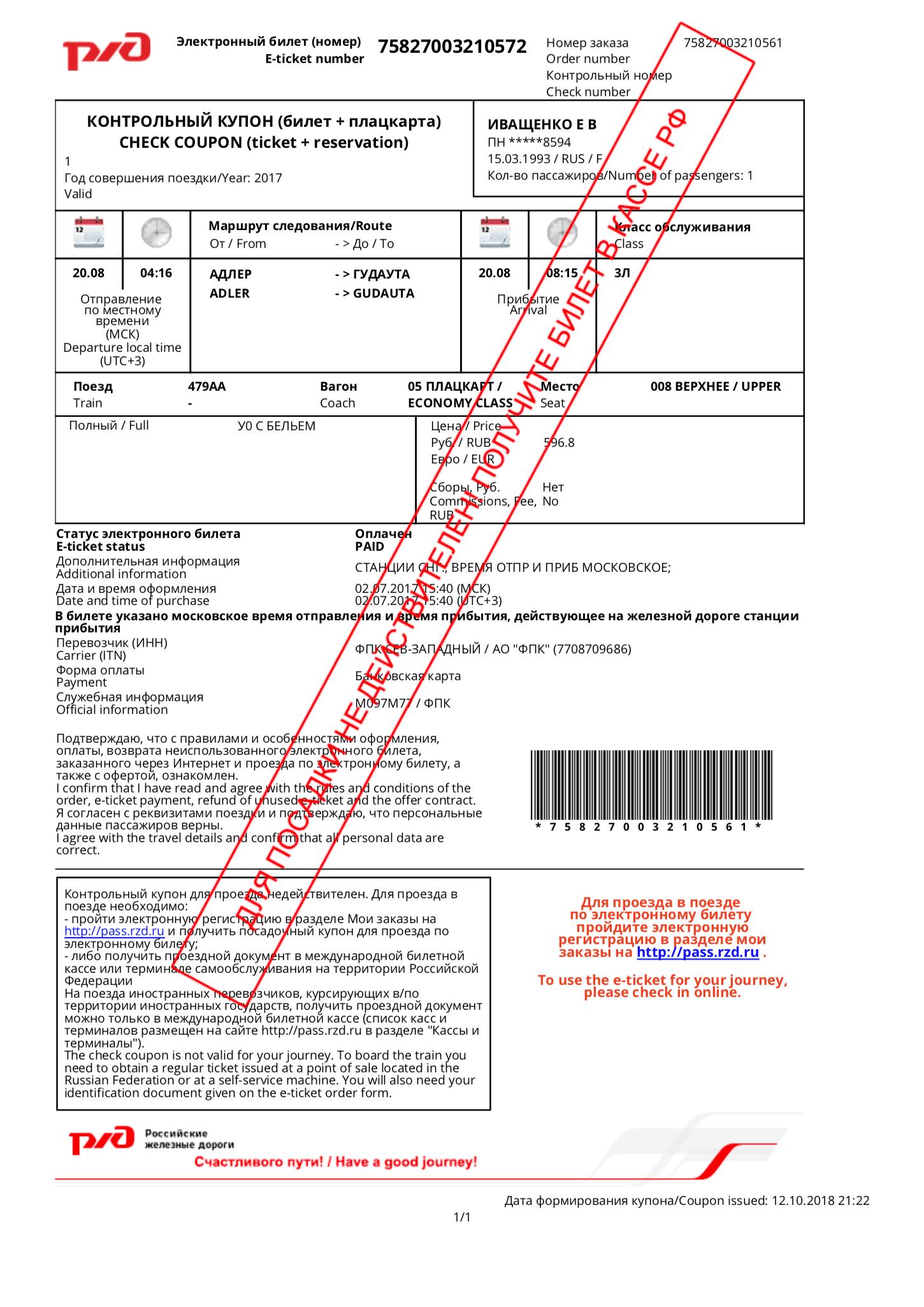 По такому электронному билету из Абхазии уехать нельзя: на нем это написано красными буквами. Такой электронный билет обязательно надо менять в кассе на обычный