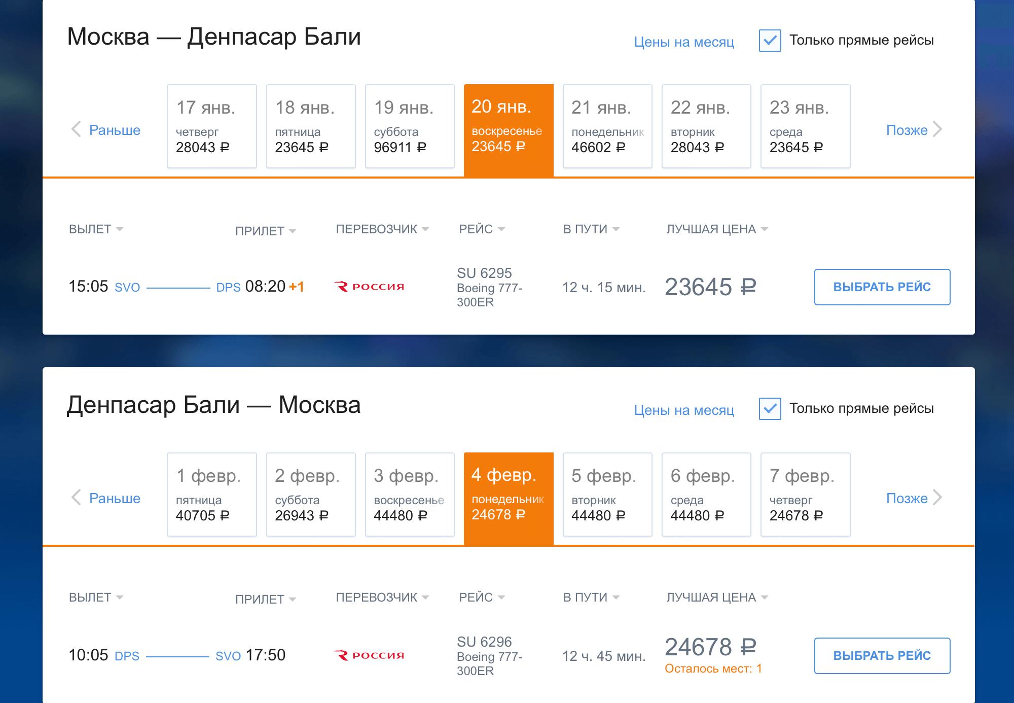 «Аэрофлот» продает билеты в Денпасар за 48 323<span class=ruble>Р</span>