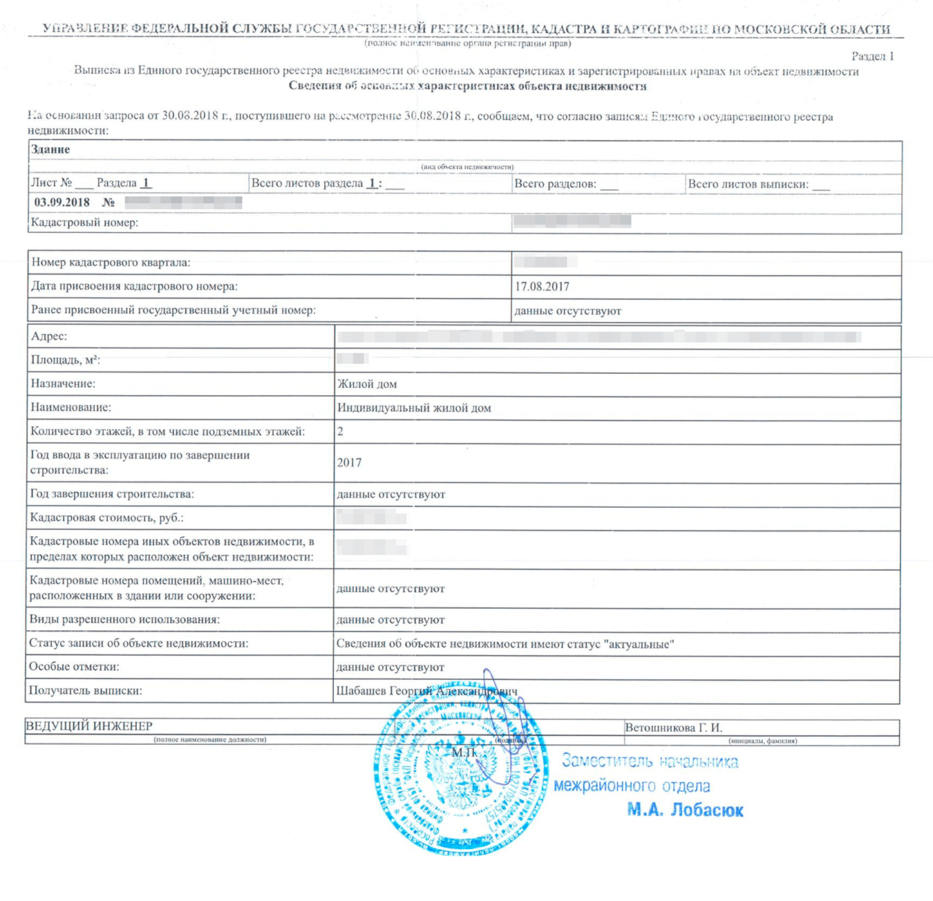 Выписка из ЕГРН: на первой странице адрес, площадь и кадастровый номер дома