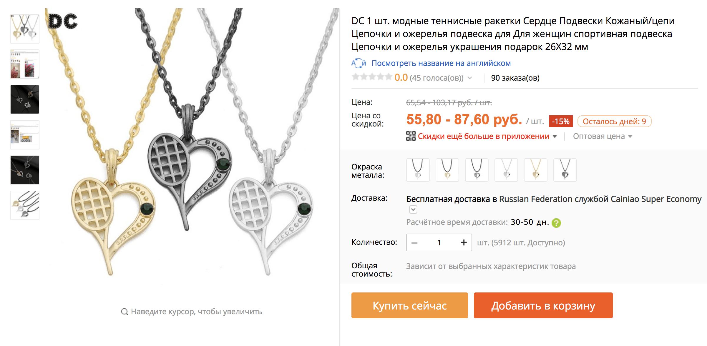 Какой-то кулон-сердечко за 1 цент. То ли ракетка, то ли вафельница, в любом случае — годнота