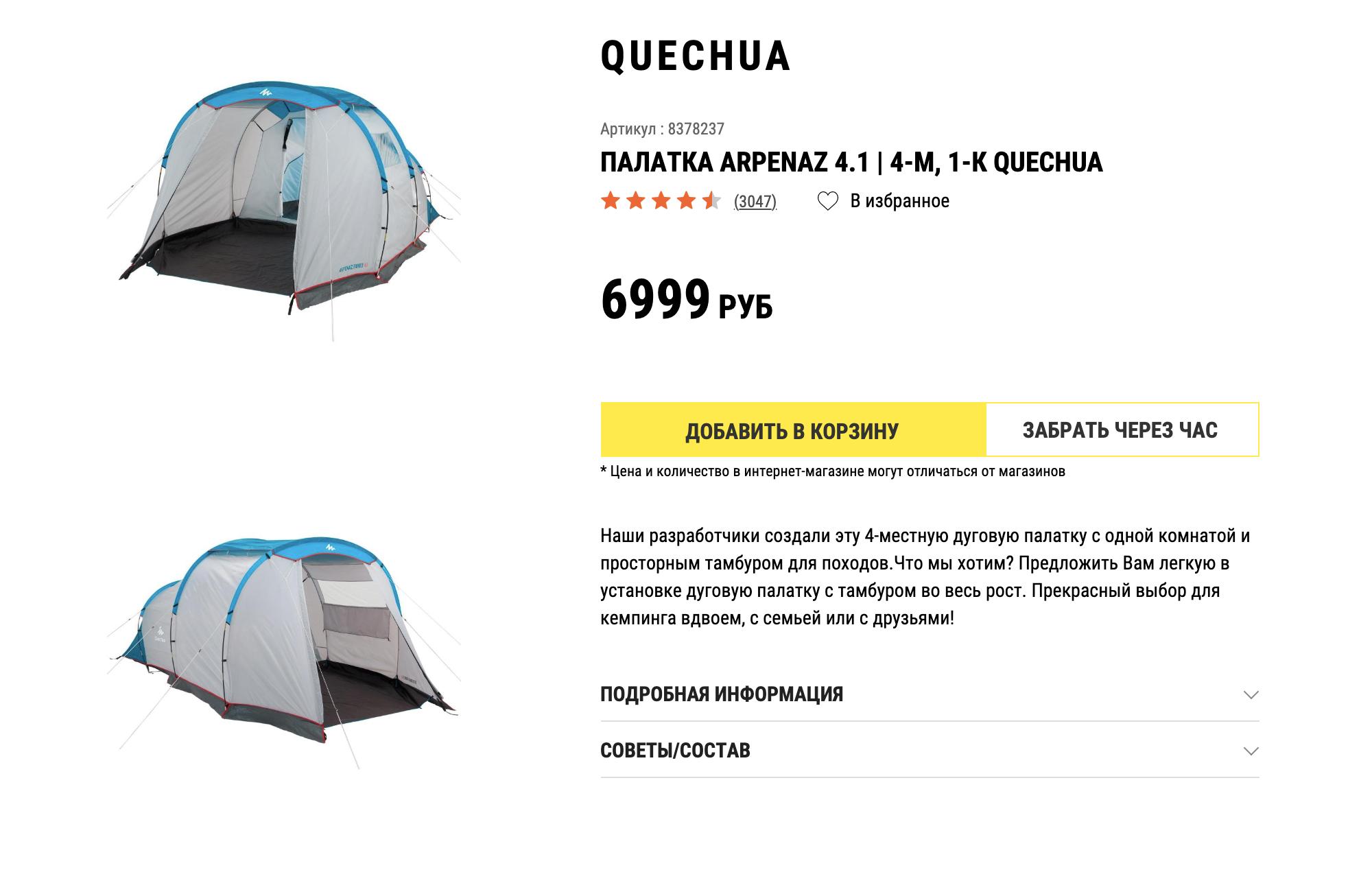 Отличная палатка, у которой не промокает дно и не прогибается крыша во время ливня. Ребята купили ее три года назад, тогда она стоила 4500<span class=ruble>Р</span>