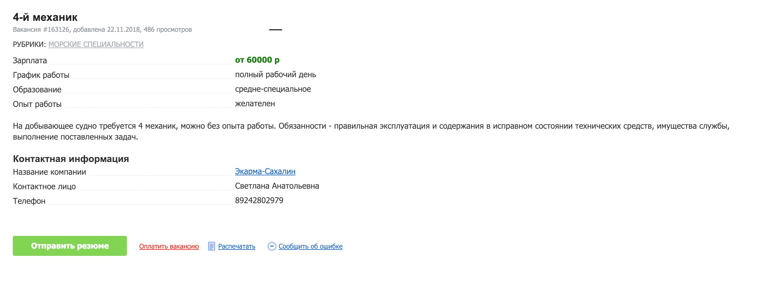 Судовому механику — 60 000 р.