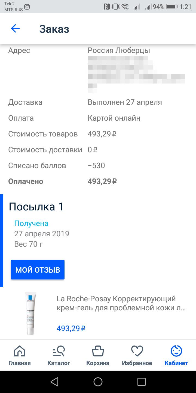 Нужный мне крем стоил 986<span class=ruble>Р</span>, а по этой акции обошелся в 493<span class=ruble>Р</span>