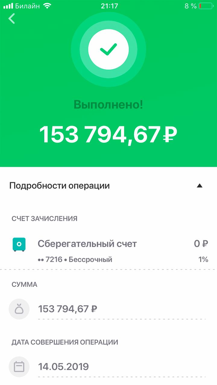 В итоге страховая выплатила мне 153 794,67<span class=ruble>Р</span> при&nbsp;стоимости ремонта 64 383,63<span class=ruble>Р</span>