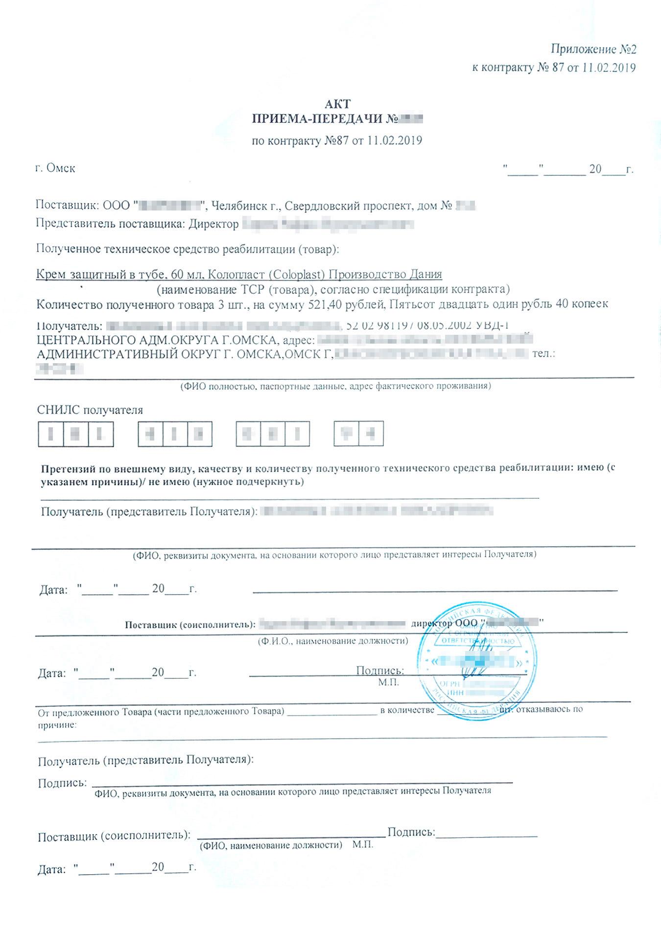 Поставщик привезет партию ТСР и даст на подпись акт приема-передачи в трех экземплярах. Проверьте, целая ли упаковка, все ли привезли, что указано в акте. Если чего-то не хватает, можете не принимать средства реабилитации. В этом случае акты не подписывайте