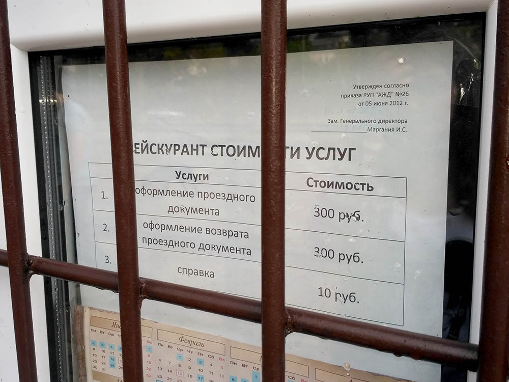 Консультация в кассе Гудауты стоит 10 р.