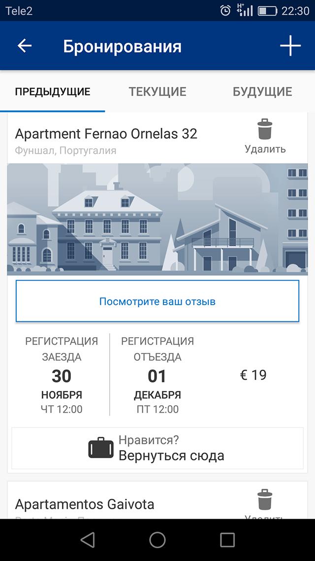 Платили от 19 до 46€ за ночь