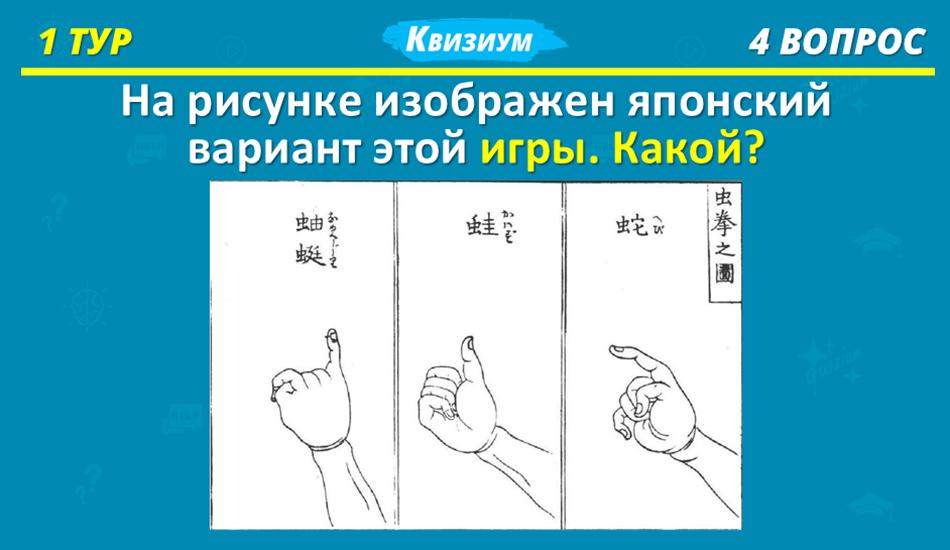 Первый тур — «Реактивная разминка». В нем собраны несложные вопросы дляраскачки вроде «расположите в хронологической последовательности» и «соотнесите усы и владельца». Ответ навопрос на карточке: камень, ножницы, бумага