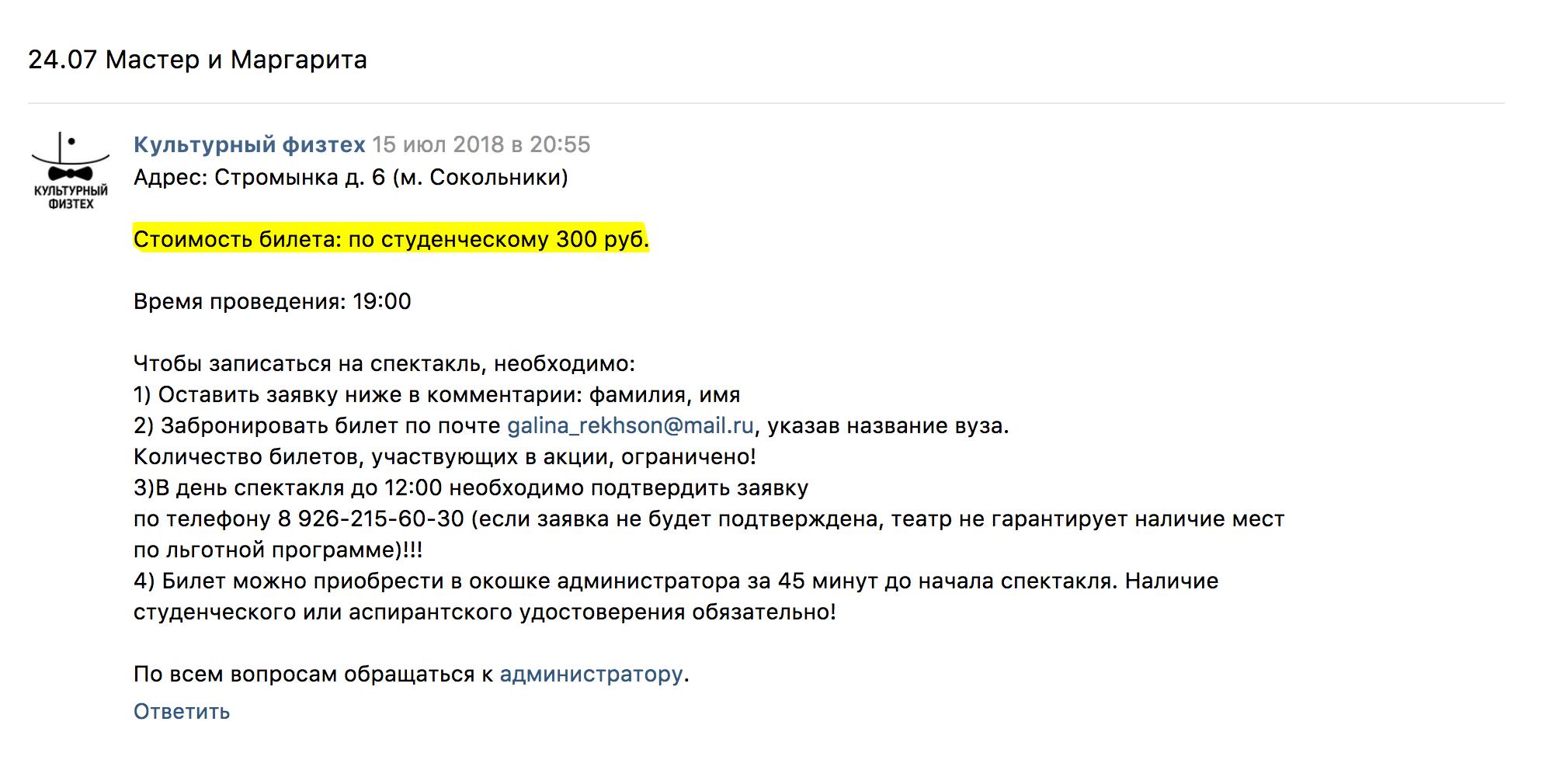 Объявления о скидках на билеты студенты публикуют во Вконтакте в группе «Культурный физтех». Обычный билет в партер стоит 2000 р., студентам он достается за 300 р.