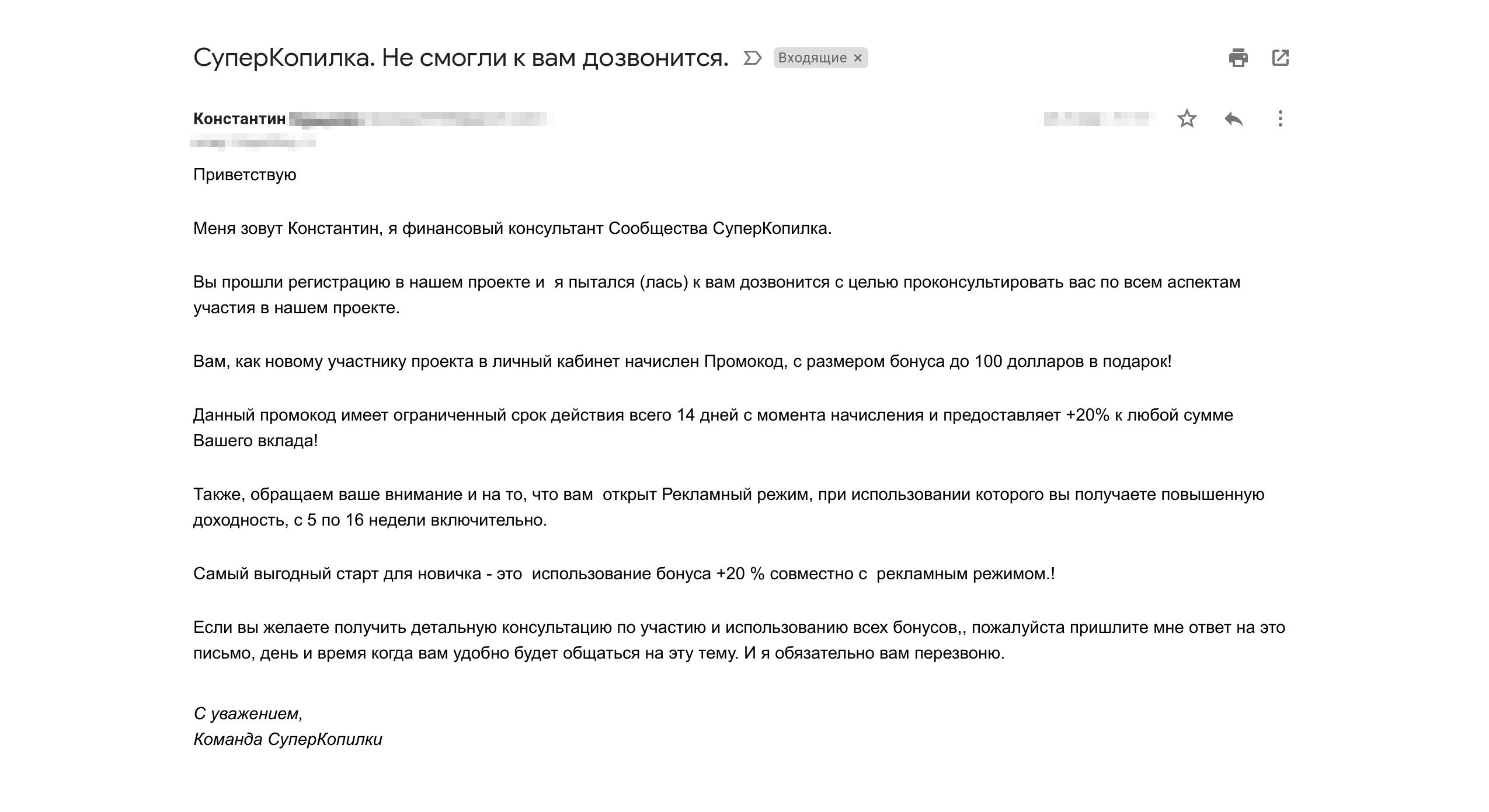 В приветственном письме «Суперкопилки» финансовый консультант Константин рассказывает, как мне сделать сообщество богаче. Извини, Константин, ты пытался