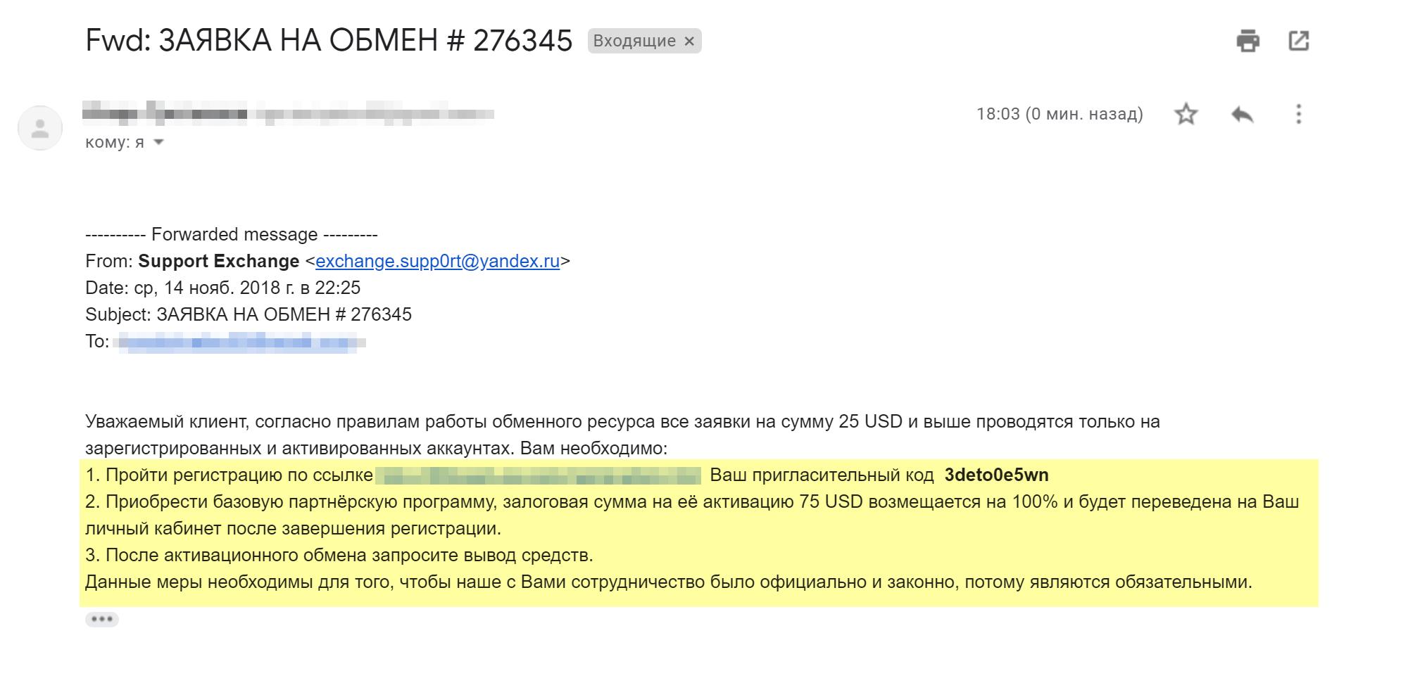 Когда деньги заблокировали, поддержка обменника сказала, что я должен купить партнерскую программу