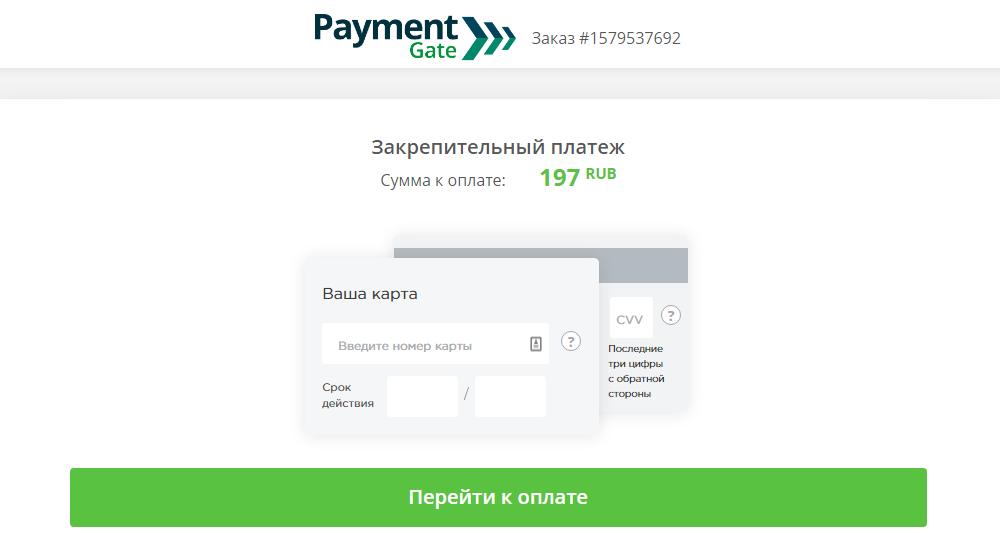 Система для перевода денег тоже меняется каждый раз. Сервисы хоть и настоящие, но малоизвестные