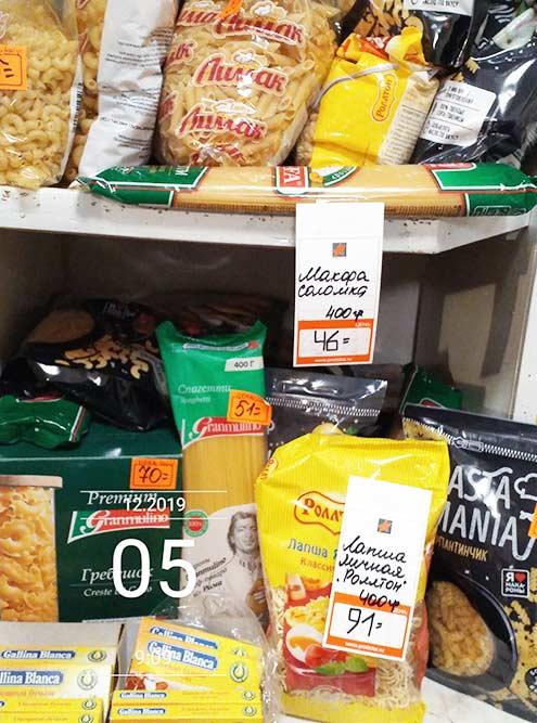 Наши односельчане любят макароны. В магазине есть изделия разных форм и пяти брендов: от дешевого «Лимака» до «Гранмулино»