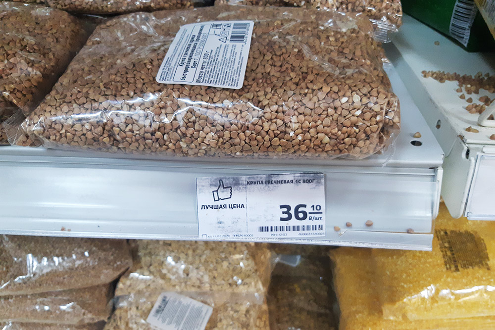 Стоимость самой дешевой гречки в «Магните» у моего дома. Цена за килограмм — 45<span class=ruble>Р</span>, на ценнике указана цена за 800 г