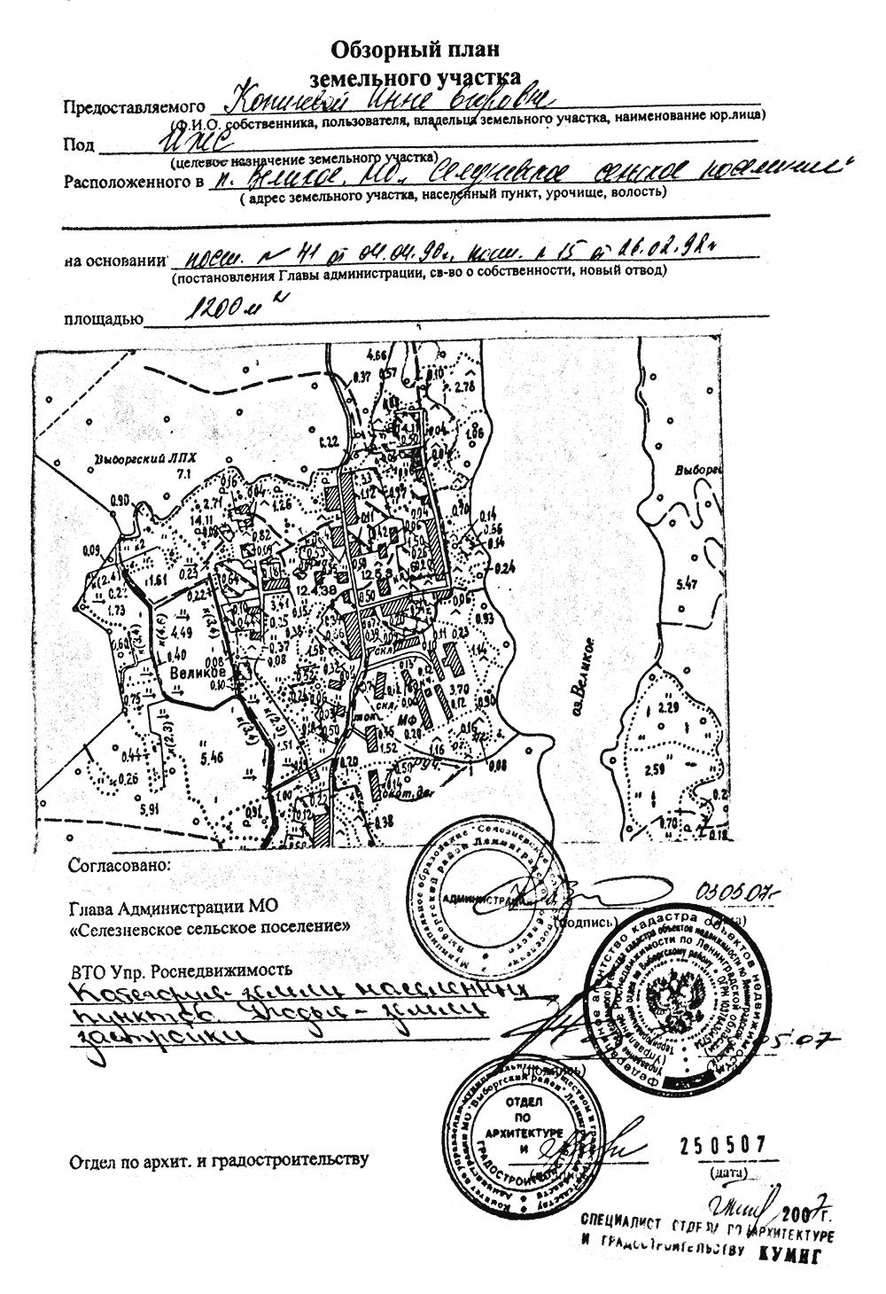 Это обзорный план земельного участка. В документе показано, где находится участок на карте поселка