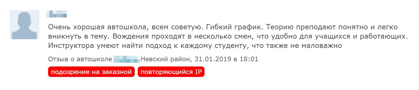 Многие отзывы на сайте автошкол Петербурга помечены специальной кнопкой «подозрение на заказной»