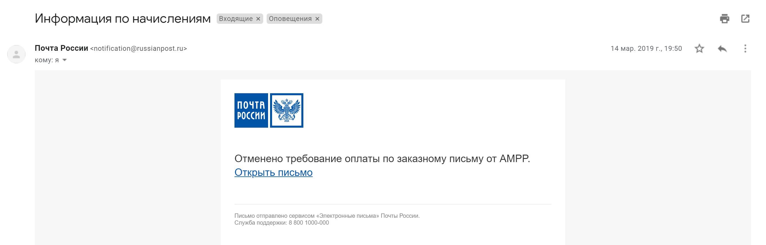 Первой об отмене штрафа сообщила Почта России. Письмо пришло раньше, чем результат рассмотрения жалобы