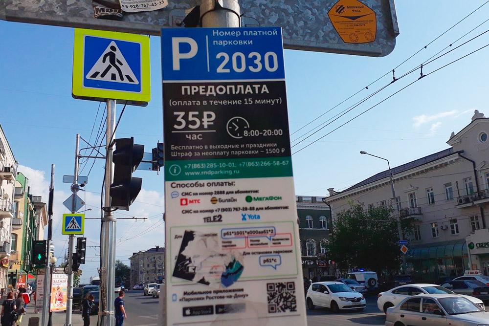 Час парковки в центре Ростова-на-Дону стоит 35<span class=ruble>Р</span>