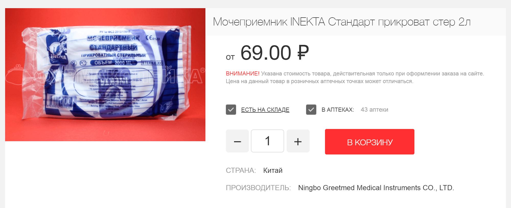 В аптеке большой мочеприемник стоит от 70<span class=ruble>Р</span>