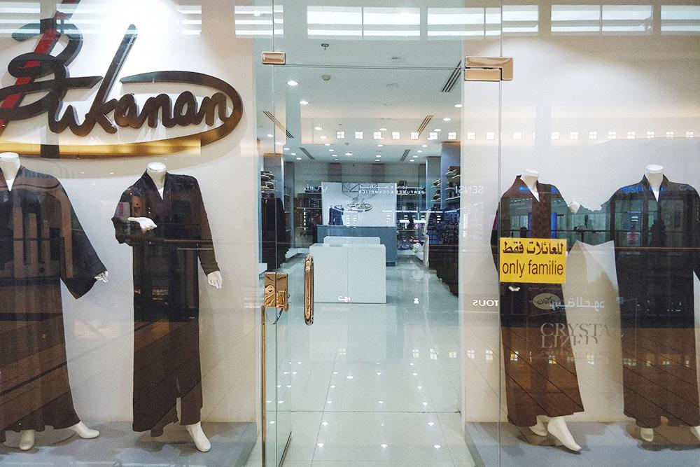 Мужчинам, которые не сопровождают женщин (жен, матерей, дочерей, сестер), запрещено заходить в магазин, где продают абайи