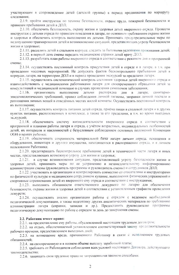Полный список обязанностей вожатого, указанный в трудовом договоре, не обещает легкой жизни