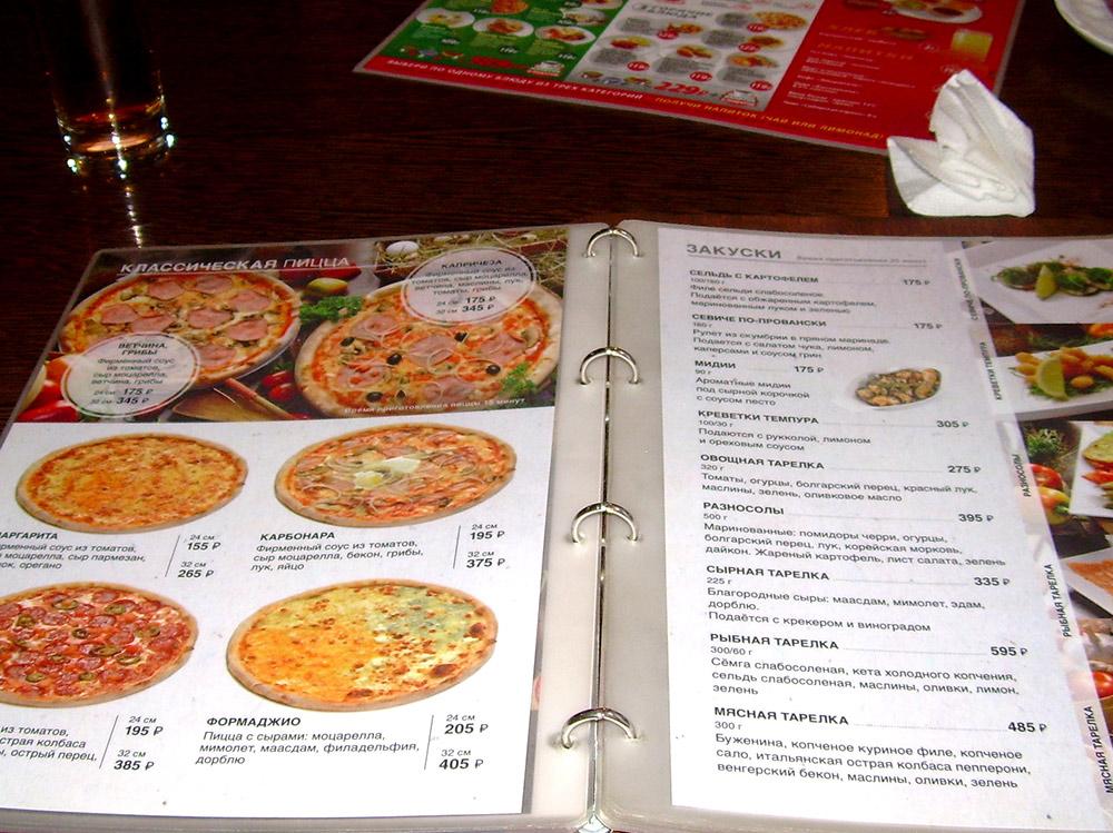 Цены на основное меню в том же ресторане