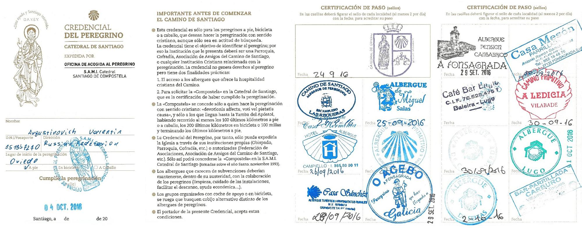 Первые четыре страницы моего первого паспорта