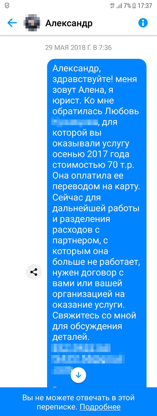 Мое первое сообщение Александру в Фейсбуке. До сих пор меня не разблокировал 🤷♀️