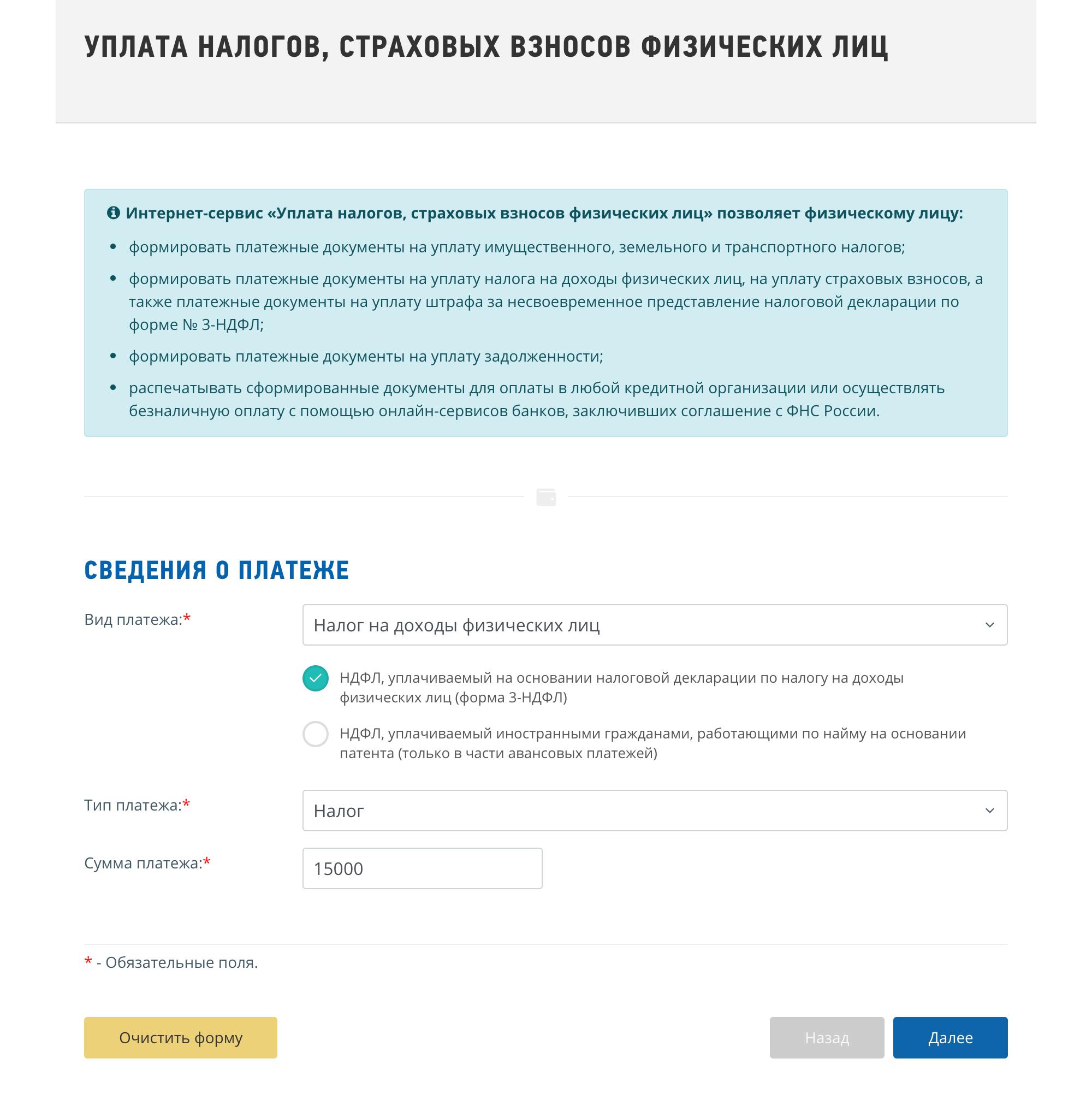 Квитанцию на уплату налога можно сформировать на сайте nalog.ru. Платить можно не только за себя, но даже за третьих лиц со своей карты