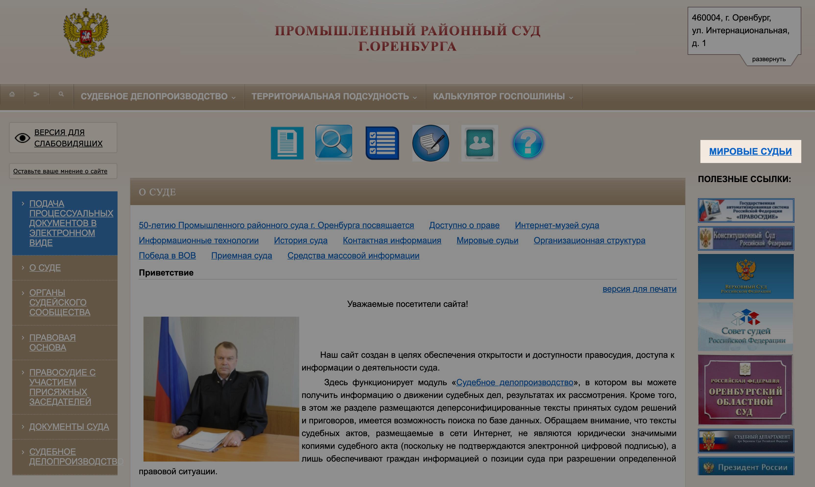 В Промышленном районе Оренбурга раздел, посвященный мировым судьям, расположен в правом верхнем углу